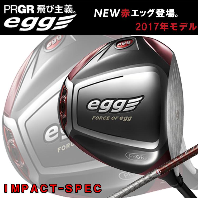 日本正規品 2017年 プロギア ニュー 赤エッグ NEW EGG RED ドライバー IMPACT SPEC 【PRGR】【高初速】【ルール適合】