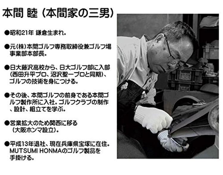 【即納】 MUTSUMI HONMA ムツミ ホンマ プレミアム チタン ドライバー MH488X カーボンシャフト 【高反発】【非公認】【本間睦】【DR】