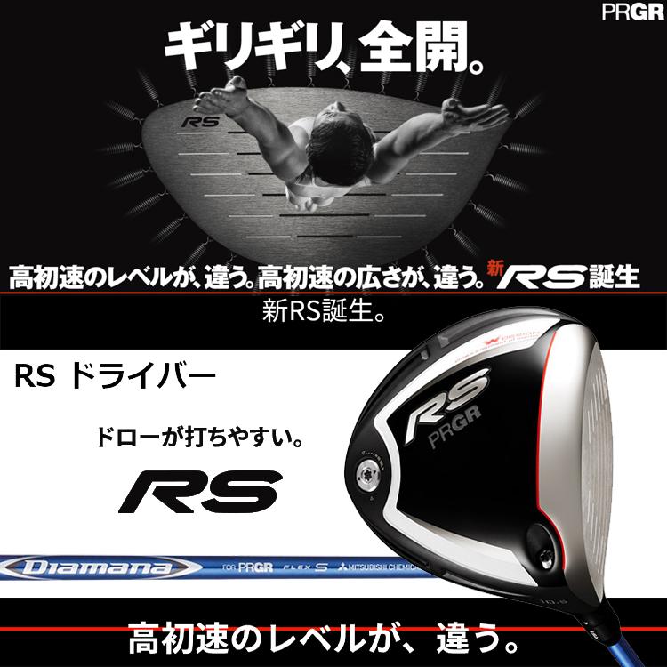 日本正規品 2018年 PRGR プロギア 新 RS ドライバー Diamana for PRGR カーボンシャフト RSドライバー