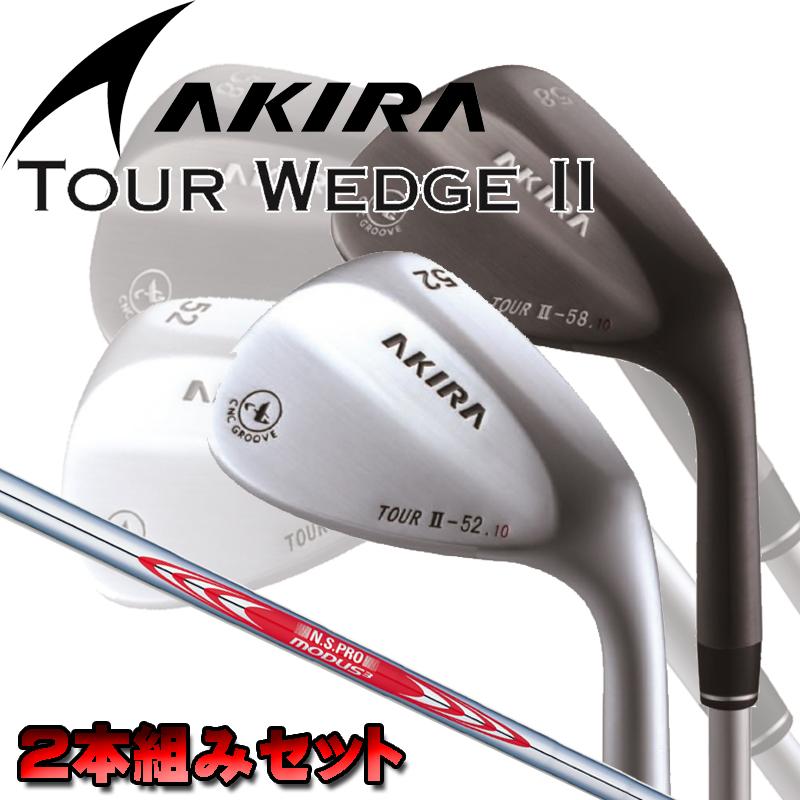 日本正規品 アキラ ツアーウエッジ2 2本組セット(50度+56度)(52度+58度)N.S.PRO MODUS3 スチールシャフト 【Akira Tour Wedge II】 【モーダス】