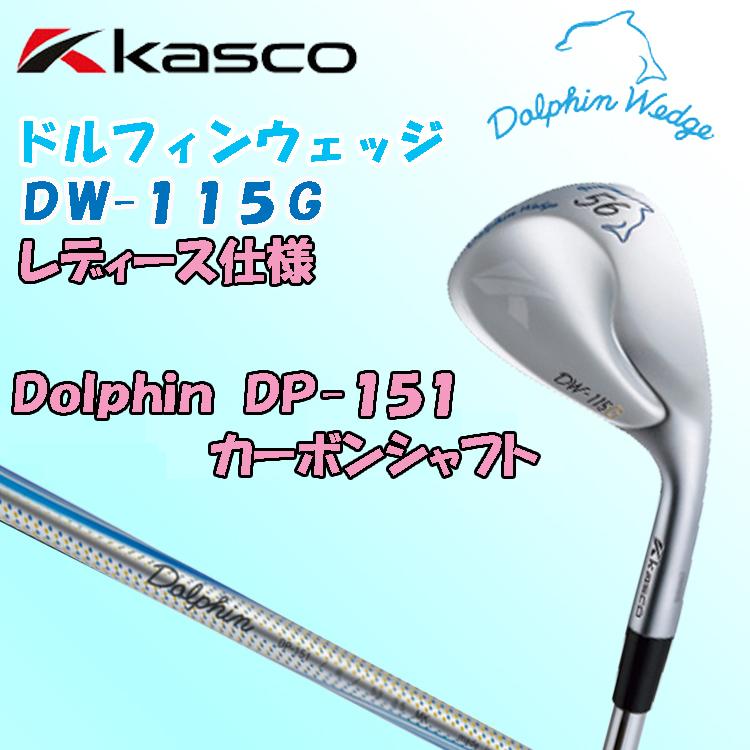 レディース キャスコ ドルフィン ウエッジ DW-115G Dolphin DP-151 レディス仕様 カーボンシャフト 【DOLPHIN】【KASCO】【DP-151】【カーボン】【DW 115G】【ウェッヂ】