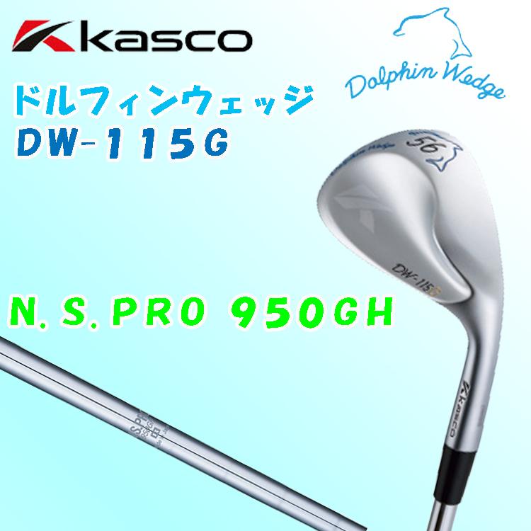 日本正規品 キャスコ ドルフィン ウエッジ DW-115G NSPRO950GH スチールシャフト 【DOLPHIN】【KASCO】【NS】【NS950】【DW 115G】