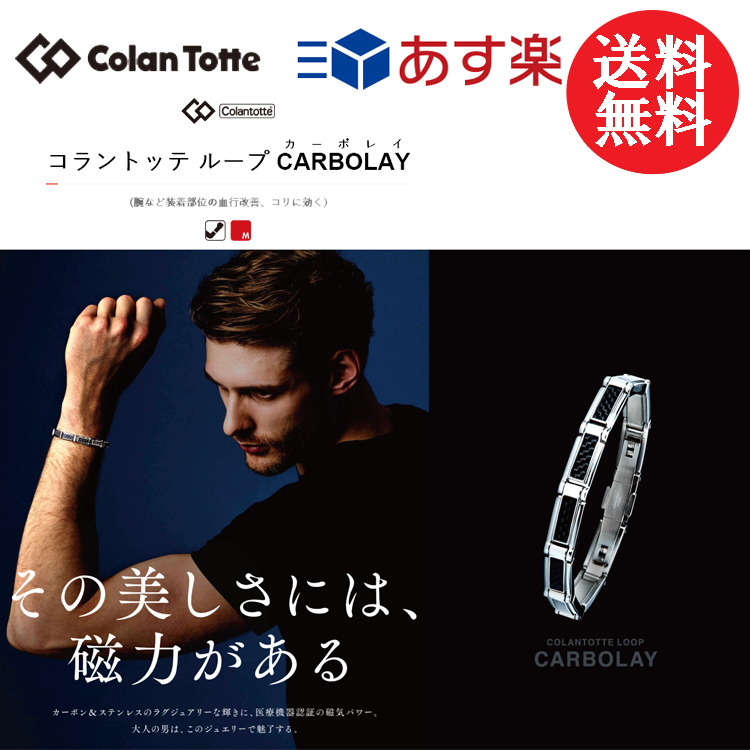 Colantotte コラントッテ ループ CARBOLAY カーボレイ 【colantotte】【磁気】【アクセサリ】