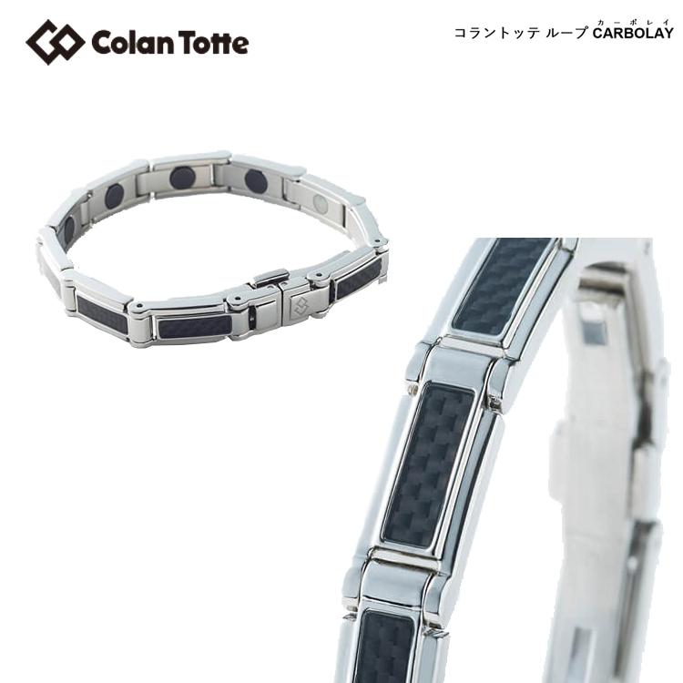 Colantotte コラントッテ ループ CARBOLAY アクセサリ 品質保証 磁気 爆買い送料無料 colantotte カーボレイ