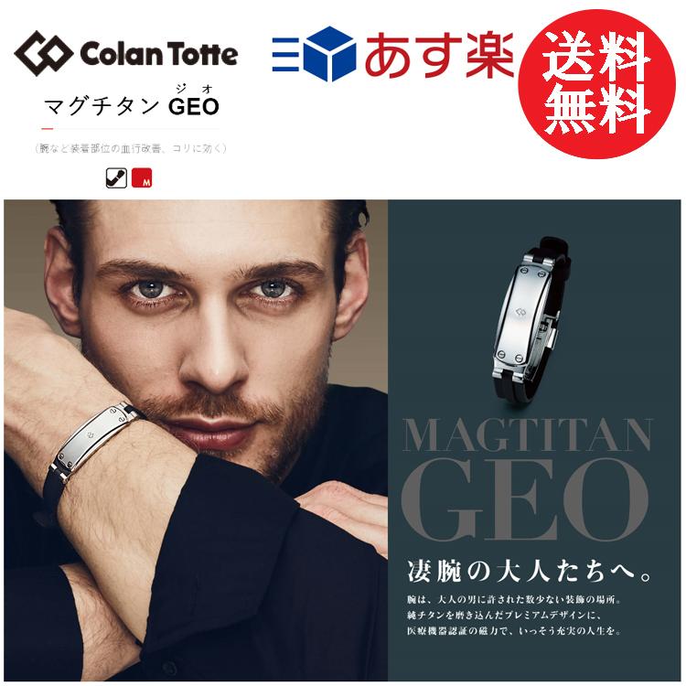 Colantotte コラントッテ マグチタン GEO ゲオ 【colantotte】【磁気】【アクセサリ】 ブレスレット