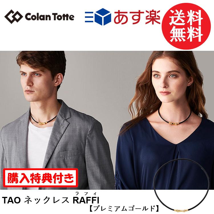 【購入特典付き】Colantotte コラントッテ TAO ネックレス RAFFI ラフィ 【プレミアムゴールド】 【colantotte】【磁気】【アクセサリ】