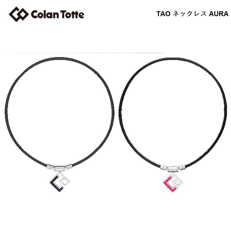【購入特典付き】Colantotte コラントッテ TAO ネックレス AURA アウラ 【colantotte】【磁気】【アクセサリ】
