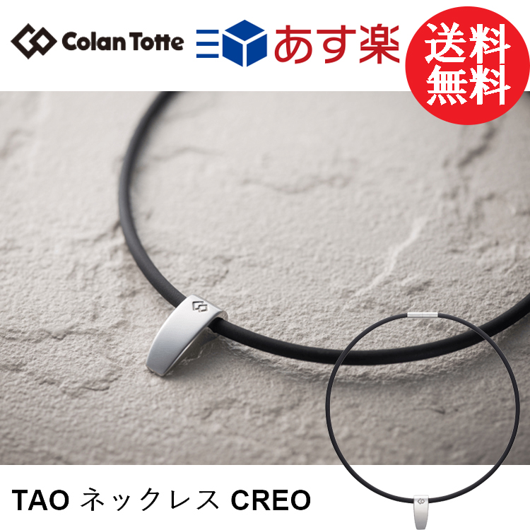 【購入特典付き】Colantotte コラントッテ TAO ネックレス CREO クレオ 【colantotte】【磁気】【アクセサリ】
