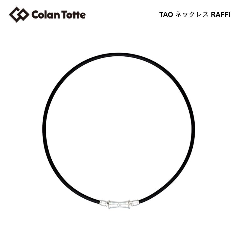 Colantotte コラントッテ TAO ネックレス RAFFI ラッフィー 【colantotte】【磁気】【アクセサリ】