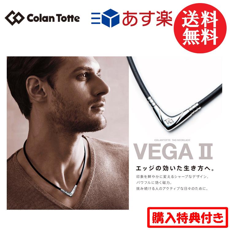 【購入特典付き】Colantotte コラントッテ TAO ネックレス VEGA II ベガ 2 【colantotte】【磁気】【アクセサリ】