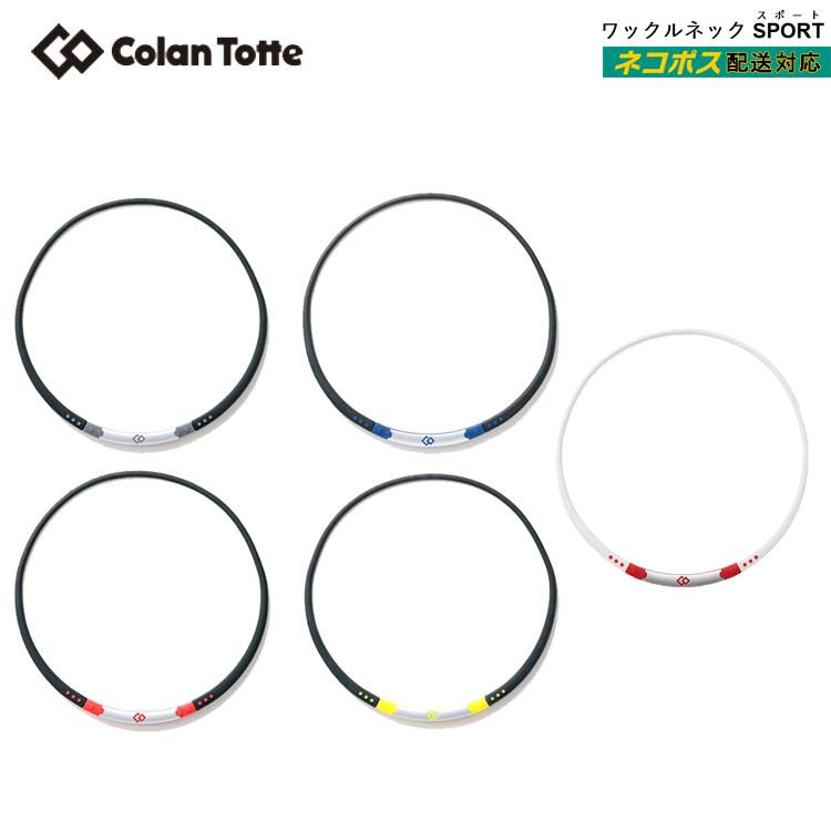 Colantotte コラントッテ ワックルネック SPORT スポート ネックレス 【colantotte】【磁気】【アクセサリ】