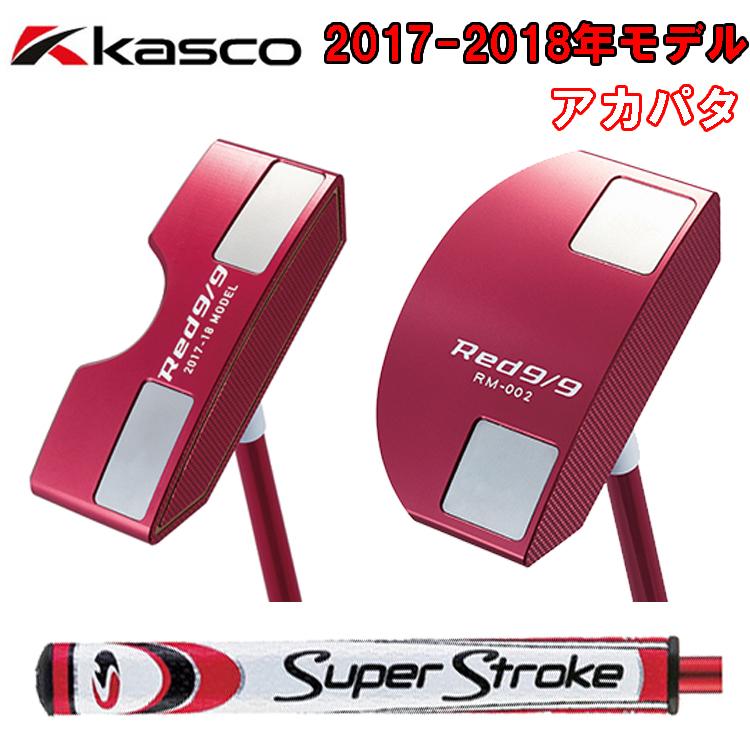 日本正規品 キャスコ ゴルフ RED9/9 2017-18MODEL RM-002 パター アカパタ 赤パタ【キャスコ】【Kasco】【ピンタイプ】【マレットタイプ】