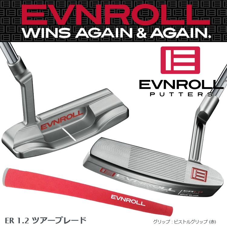 イーブンロール パター EVNROOL EVNR-00001 ER 1.2 ツアーブレード 【ピストルグリップ】 ブレードタイプ ブレード