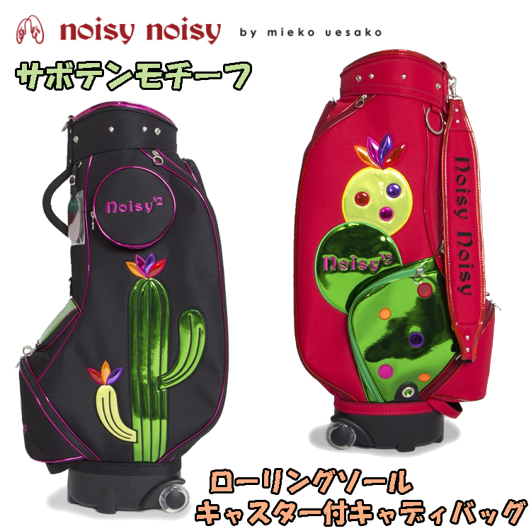 日本正規品 ノイジーノイジー ミエコ ウエサコ noisy noisy by mieko uesako NOISY 90052 レディース ゴルフ キャディバッグ 9型【キャスター付き】【サボテンモチーフ】