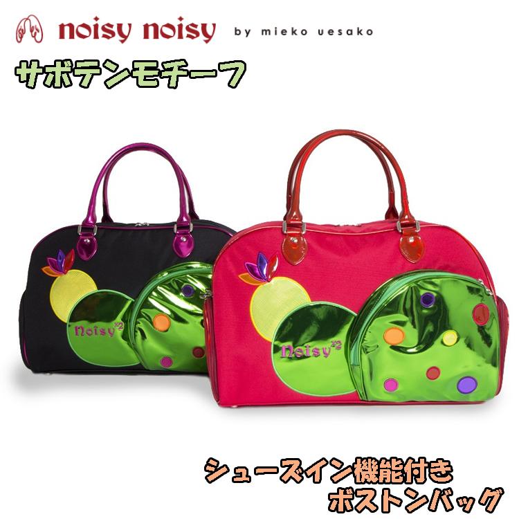 日本正規品 ノイジーノイジー ミエコ ウエサコ noisy noisy by mieko uesako NOISY 90053 レディース ゴルフ ボストンバッグ 【サボテンモチーフ】【ボストン】