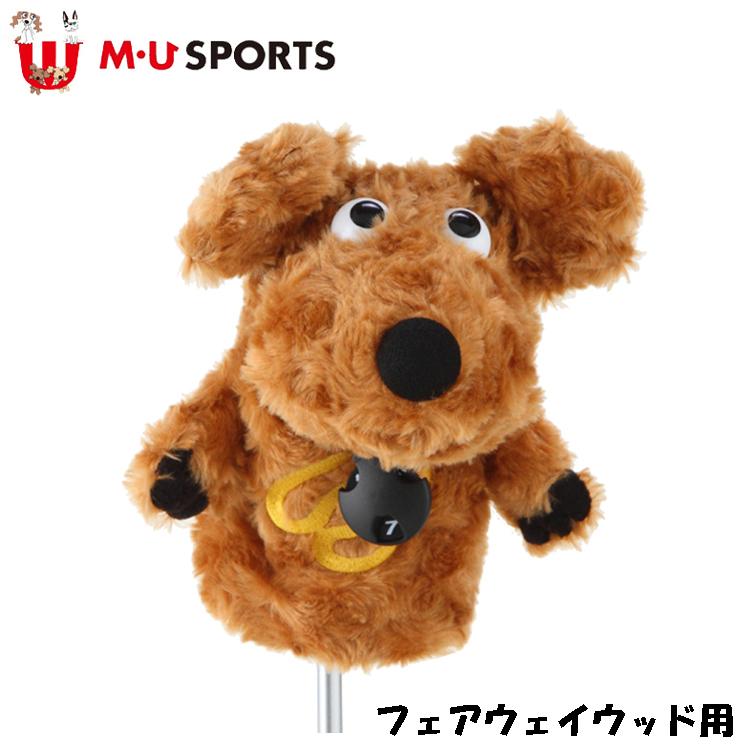 インターネット当店限定販売商品 日本正規品 MU SPORTS 低価格化 スポーツ 703V4900 フェアウェイウッド ヘッドカバー U メンズ 大人気 ブラウン M FW MUスポーツ レディース