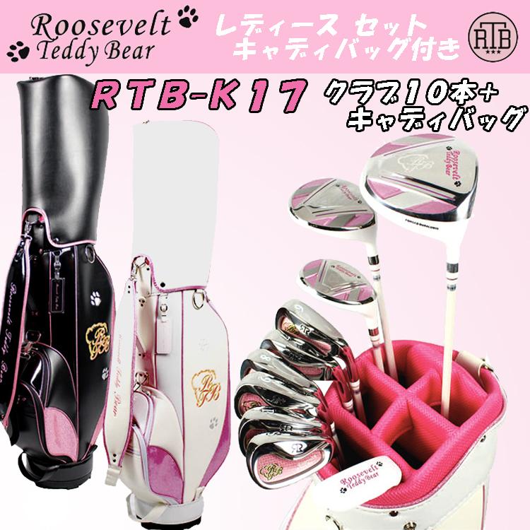 【レディース】 ルーズベルト テディーベア ゴルフ RTB-K17 クラブセット 10本組 キャディバッグ付 ROOSEVELT TEDDY BEAR【ルーズベルト】【テディベア】【ゴルフ】【RTB-K17】