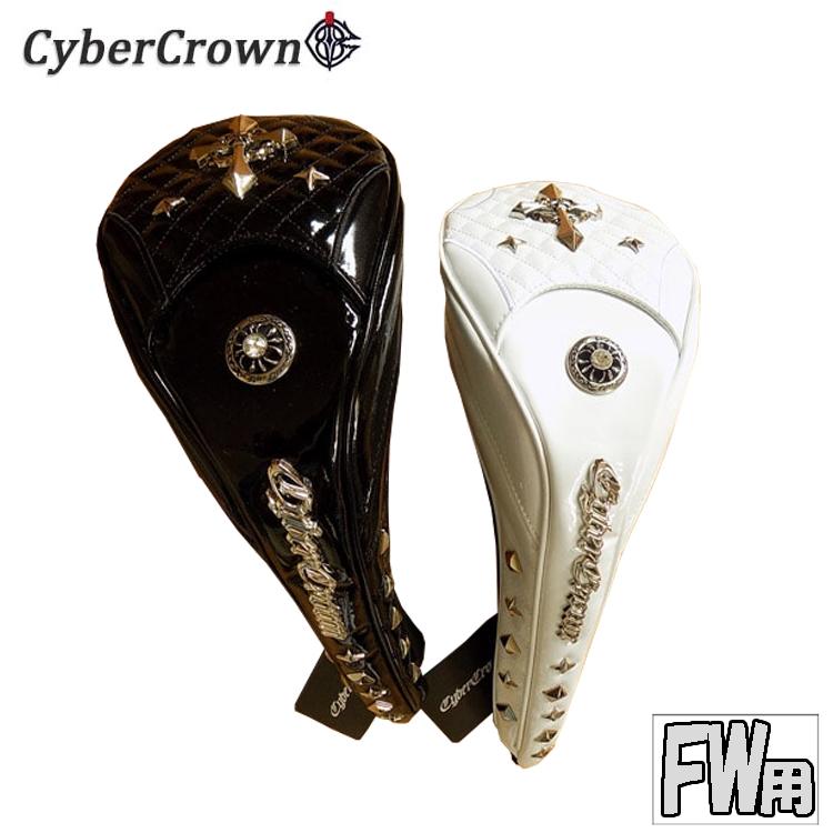 サイバークラウン CYBER CROWN フェアウェイウッド用 ヘッドカバー セール特価 市販 CHC-003-FW エナメル調ヘッドカバー