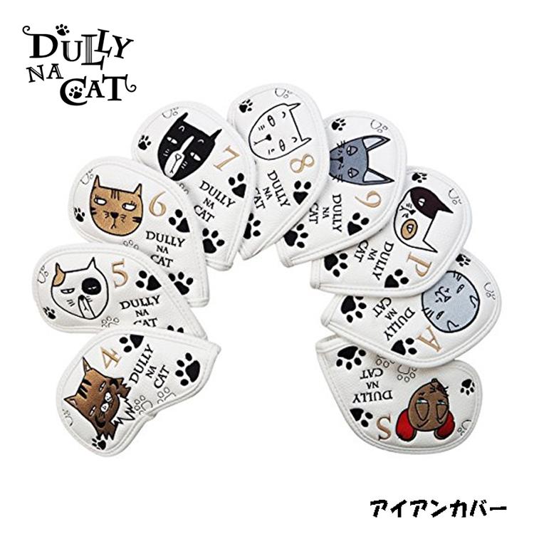 DULLY NA CAT ダリーナキャット アイアン ヘッドカバー 9個セット 4-9.P.A.S) DN-IC 【アイアン用】【アイアンカバー】【クラブカバー】【キャット】【猫】