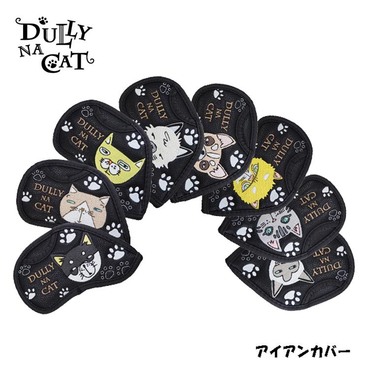 DULLY NA CAT ダリーナキャット アイアン ヘッドカバー 8個セット DN-IC01 【アイアン用】【アイアンカバー】【クラブカバー】【キャット】【猫】