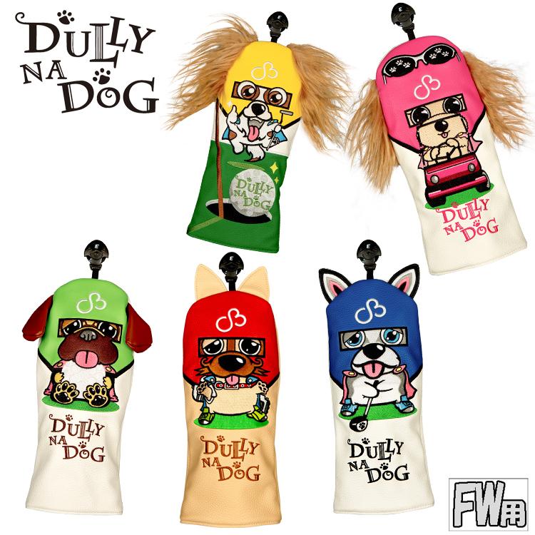 オシャレで可愛い DULLY 誕生日 お祝い NA DOG ダリーナドッグ フェアウェイウッド DNHC FW ヘッドカバー 本物◆ フェアウェイカバー ドッグ 犬