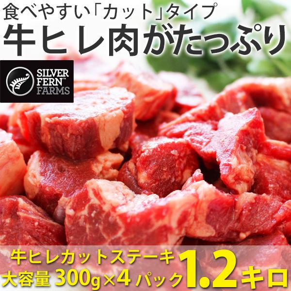 最大2000円OFFクーポン&エントリーで最大P43倍!\どーんと 1kg 超/牛ヒレ カット ステーキ 1.2キロ(300g×4パック)