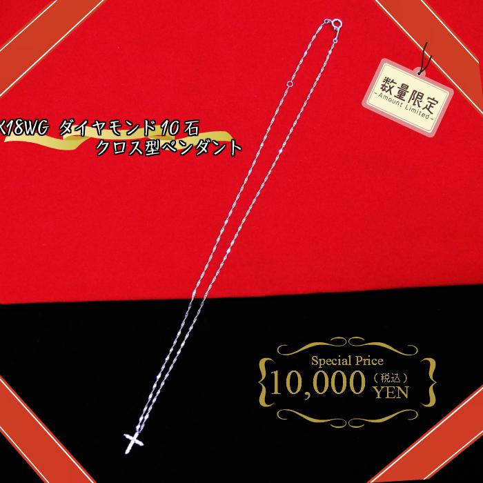 【在庫限りの超特価!】18金ホワイトゴールド台 ダイヤモンド10石 クロス型ペンダント ネックレス 計0.1ct K18WG
