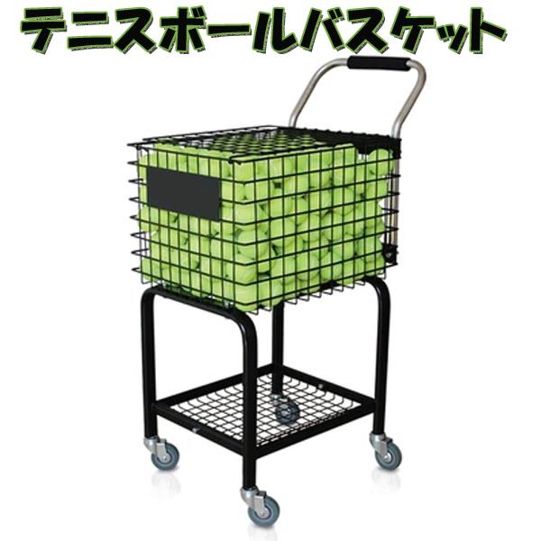 【送料無料】テニスボールバスケット/テニスボールかご/ボールバスケット/ボールカゴ/テニス/テニスボールカー