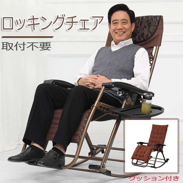 レジャー リラックス 購買 贈り物 激安超特価 高齢者 敬老の日 座椅子 プレゼント付き ロッキングチェア 折りたたみ椅子