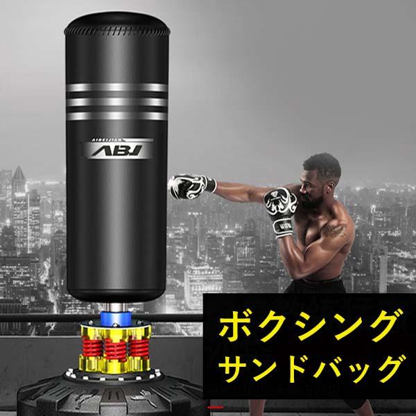 自宅で手軽に本格的なボクササイズ ボクシングサンドバッグ ショッピング スパーリング 予約販売 パンチングサンドバッグ フィットネス FS00011 トレーニング器具