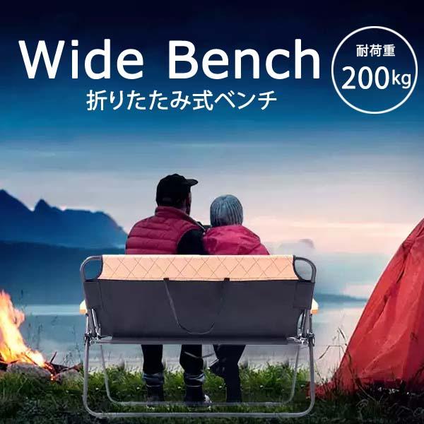 ワイドベンチ おしゃれ 持ち運び 軽量 長椅子 アウトドア 野外 キャンプ ◆高品質 コンパクト 2人掛け 折りたたみ式ベンチ メーカー再生品 ベンチ