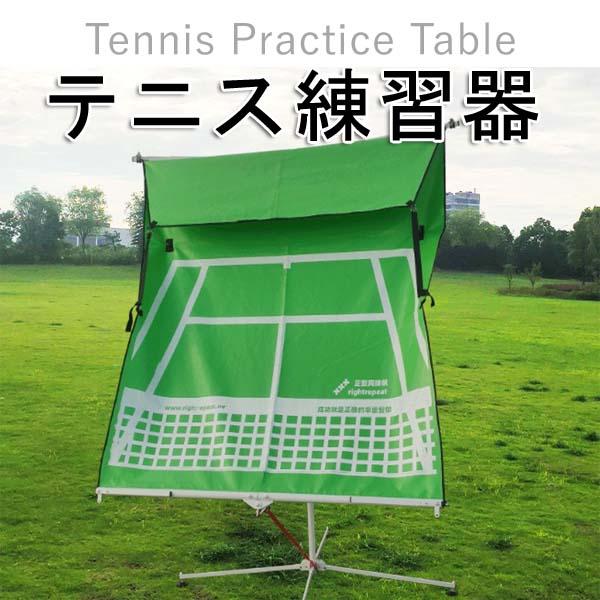 テニスエクササイズ ショット練習 希望者のみラッピング無料 テニス練習グッズ テニストレーナー テニス マシン トレニンーグ 運動器具 室内外練習 テニス練習器 特価品コーナー☆ テニス訓練