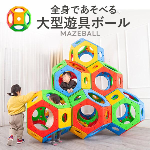 幼稚園メイズボール遊具 即納送料無料 玩具 知育玩具 よじ登る遊具 耐荷重が抜群 自由に組み合わせ可能 祝日
