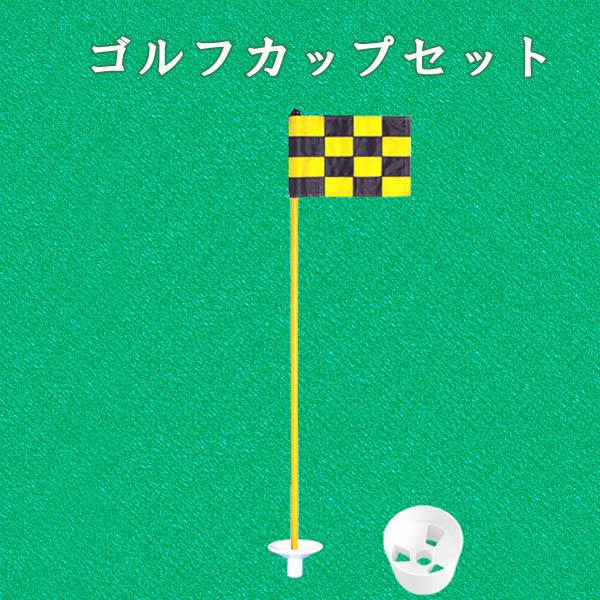 ゴルフカップセット ゴルフ旗竿 ゴルフフラッグ ゴルフ練習に GR00012 ゴルフ用品 台座 デポー 激安 旗付きゴルフカップセット