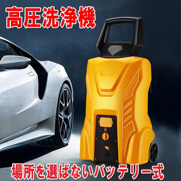 タンク式洗浄機  充電式 高圧洗浄機 持ち運び便利 洗車に最適 持ち運び便利な高圧洗浄機