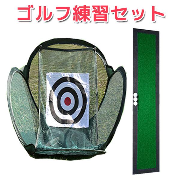 ゴルフネット スポーツ用品 爆売り ゴルフ練習セット ゴルフ用品 ゴルフマット 在庫一掃売り切りセール