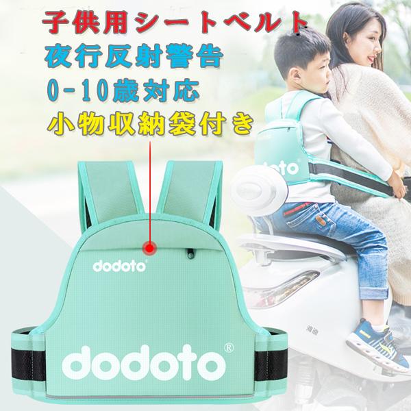 子供用 安全 子供用シートベルト 小物収納袋付き 0-10歳対応 いつでも送料無料 新品 送料無料 シートベルト 夜行反射警告