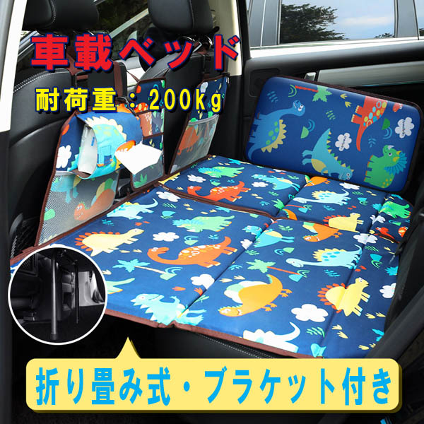 子供旅行ベッド コンパクト収納 耐荷重が抜群 清潔が易い 車載ベッド 旅行用品 車載用品