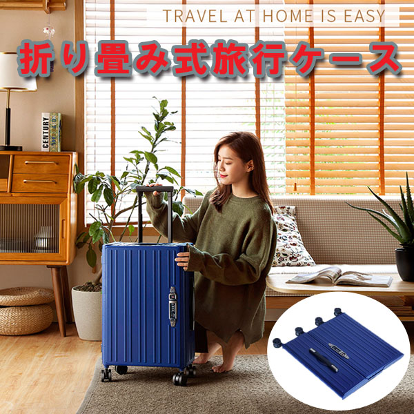 大容量 新品未使用 軽量 旅行ケース 折り畳み式 コンパクト収納 折り畳み式旅行ケース 変形しにくい 新作からSALEアイテム等お得な商品 満載