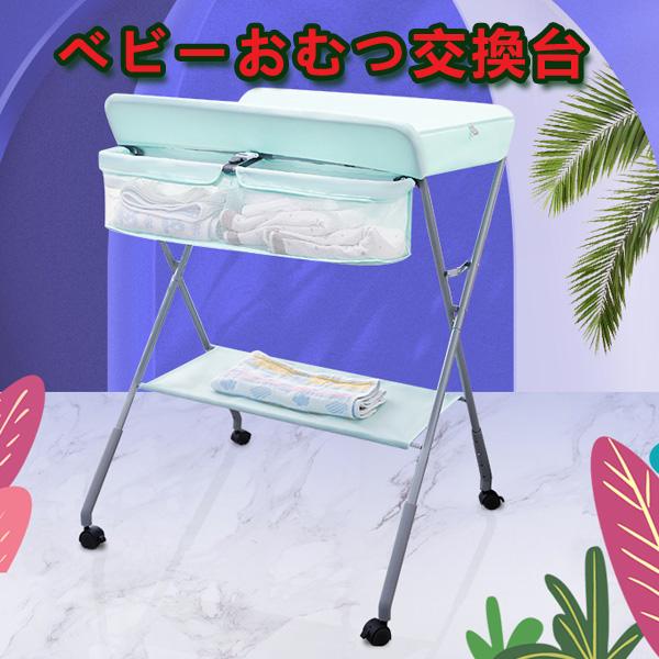保育用品 ベビーケアステーション 新生児バスマッサージ 出産祝い ギフト 上品 0-3歳適用 おむつ交換台 価格 おむつ替え台 ベビーおむつテーブル おむつ交換