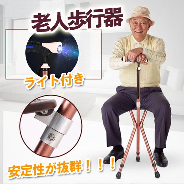 歩行器 老人杖 手数料無料 折りたたみ サドル付き 老人用 介護用品 [ギフト/プレゼント/ご褒美] 夜間照明 歩行補助具 高齢者 LEDライト付き