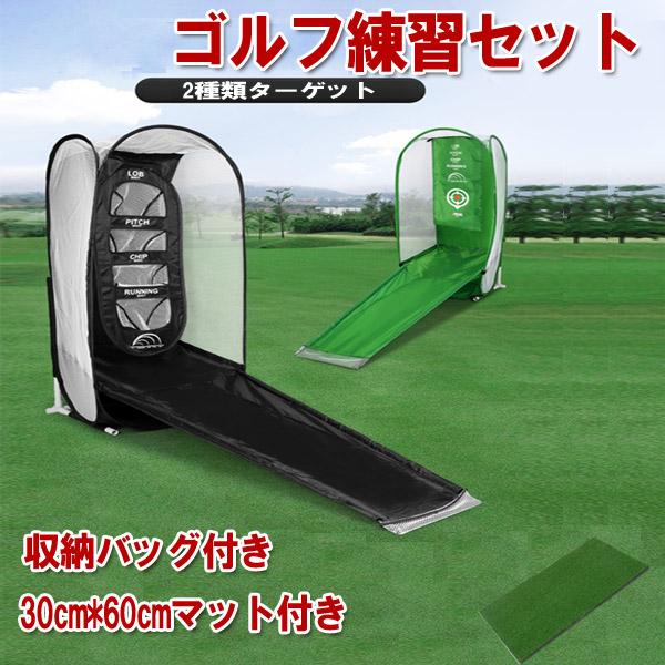 百貨店 2種類ターゲット 収納袋付き ゴルフマット 室内外練習 ゴルフ用品 ゴルフ練習セット 人気ブレゼント ゴルフネット