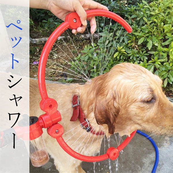 360度シャワーヘッド ペットシャワー ペットウォッシャー 安心の実績 高価 買取 強化中 ペット風呂 噴霧器シャワー 犬猫入浴 流行のアイテム 簡単シャンプー 全身