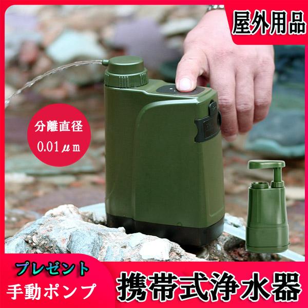 防災 屋外用品 旅行 特売 軽量 多種類の給電式 アウトドア キャンプ 携帯式 浄水器 激安挑戦中