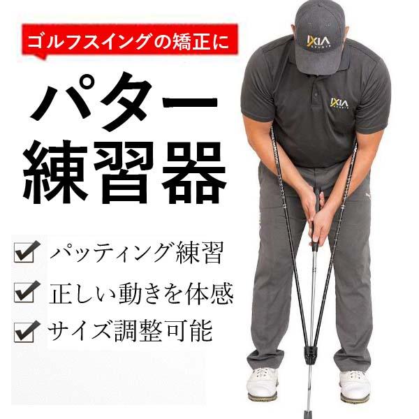 ゴルフ練習 ゴルフ練習器具 腕矯正器具 サイズ調整可能 永遠の定番 パター矯正 スイング矯正 贈与 パター練習器 GR00020