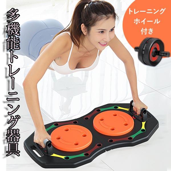 腕立て伏せトレーニング器具 腹筋マシン 正規品送料無料 筋トレ 格安 価格でご提供いたします 室内運動 多機能トレーニング器具 スイングマシン シェプアップ ヒップアップ
