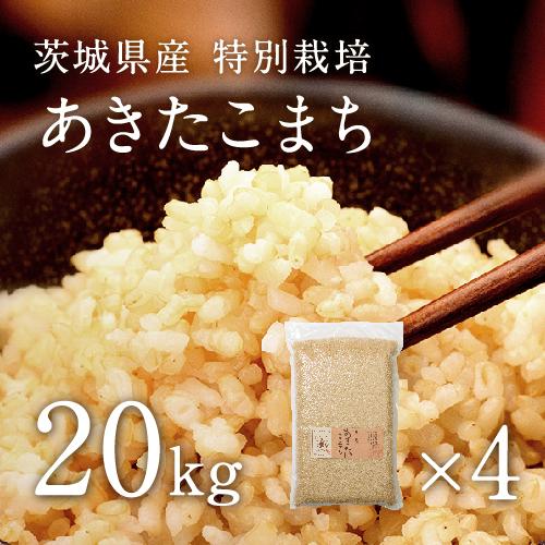 【30年産】【新米】茨城県産 特別栽培玄米「あきたこまち」(20kg)