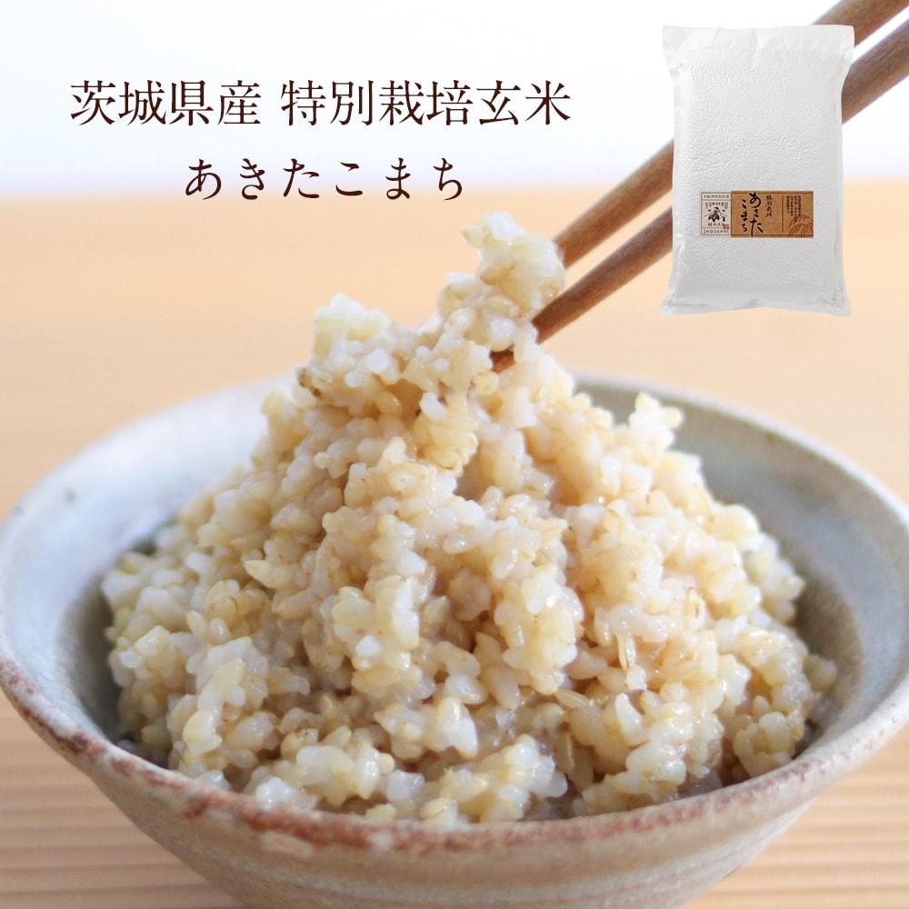 茨城県産 特別栽培玄米「あきたこまち」(20kg)