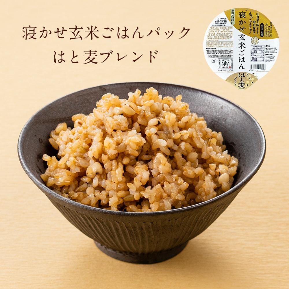 結わえるの寝かせ玄米・はと麦ブレンド48食 玄米 レトルト 国産 無添加 ごはんパック はと麦 寝かせ玄米 便利