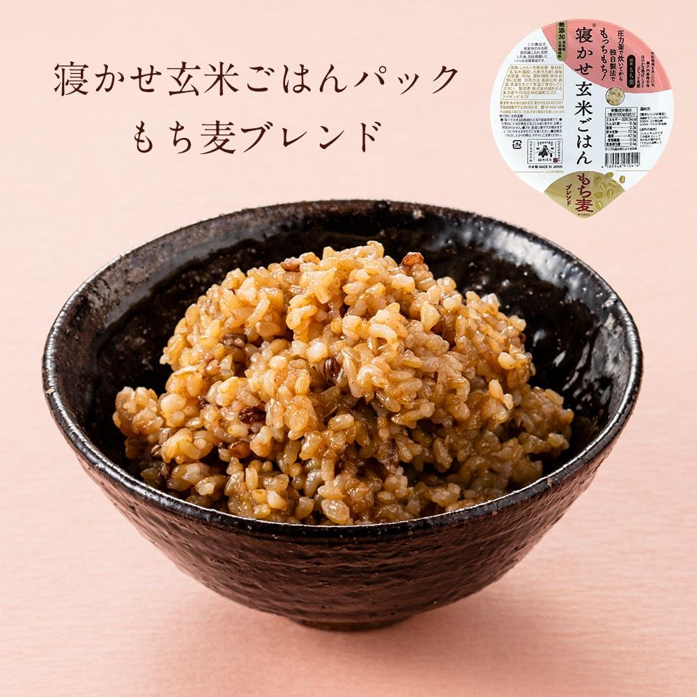 結わえるの寝かせ玄米・もち麦ブレンド24食 玄米 レトルト 国産 無添加 ごはんパック もち麦 寝かせ玄米 便利
